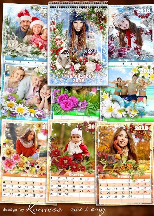 Шаблон настенного календаря на 12 месяцев на 2018 год - Кружит время карусе ...