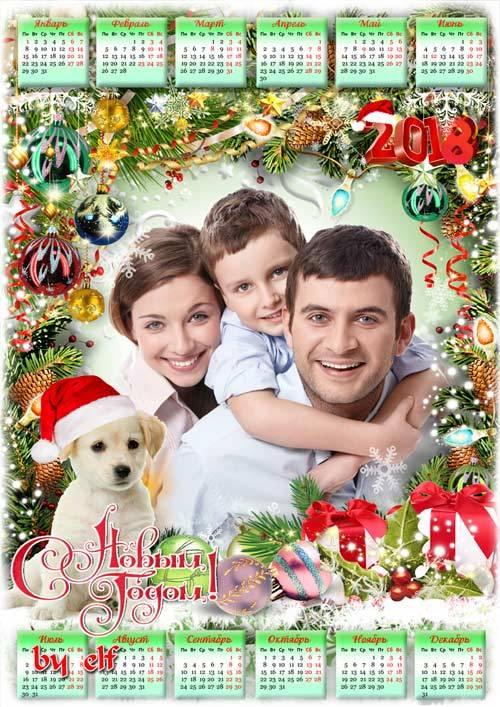Календарь рамка на 2018 год - Пусть Новый Год волшебной сказкой в ваш дом т ...