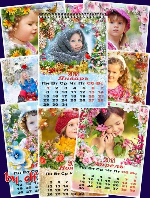 Настенный перекидной календарь с рамками для фото на 12 месяцев на 2018 год ...