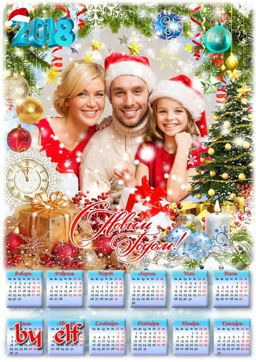 Праздничный календарь-фоторамка на 2018 год - Для того придуман Новый год,  ...