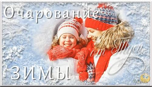 Очарование зимы - Проект ProShow Producer