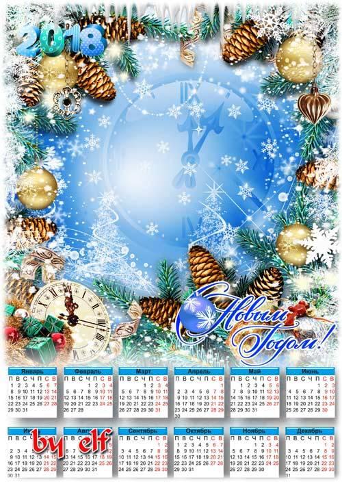 Календарь с рамкой для фото на 2018 год - Пусть новый год заветные мечты ос ...