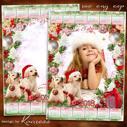 Праздничный календарь-рамка на 2018 год с Собакой - Елочку украсить мне дру ...
