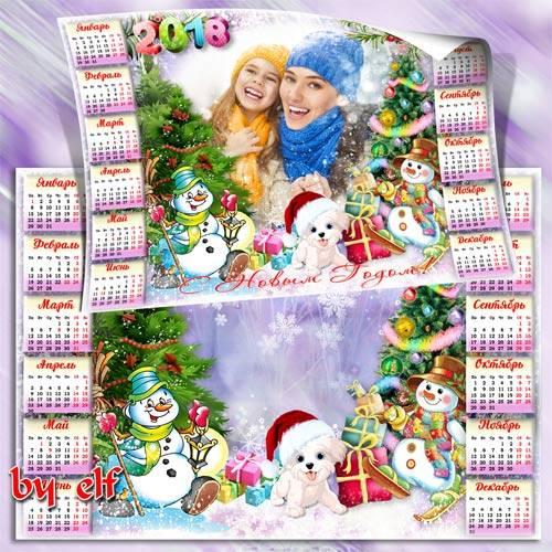 Календарь-рамка на 2018 год - Славный праздник Новый год, потому что снежны ...
