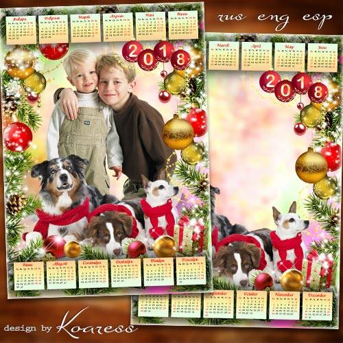 Праздничный календарь-рамка на 2018 год с собаками - Лучшие друзья