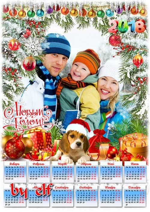 Праздничный календарь-фоторамка на 2018 год - Мы желаем в Новый Год только  ...