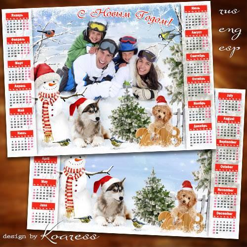 Зимний календарь-рамка для фото на 2018 год с собаками - Мы снеговика слепи ...