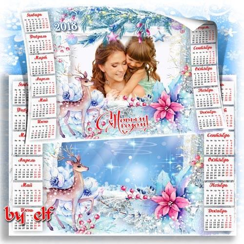Календарь на 2018 год - С Новым Годом поздравляем, пусть счастливым будет о ...