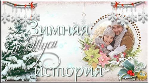 Зимняя история Любви - Проект ProShow Producer