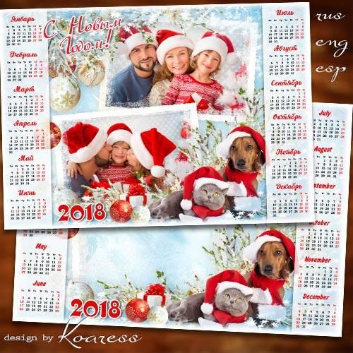 Зимний календарь-фоторамка на 2018 год с собаками - Самый добрый праздник