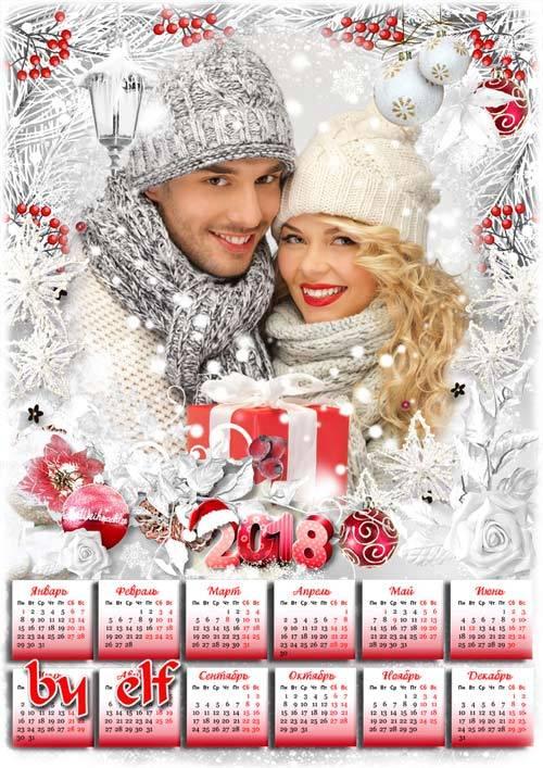 Календарь с фоторамкой на 2018 год - Уже в окно стучится Новый год, осталис ...
