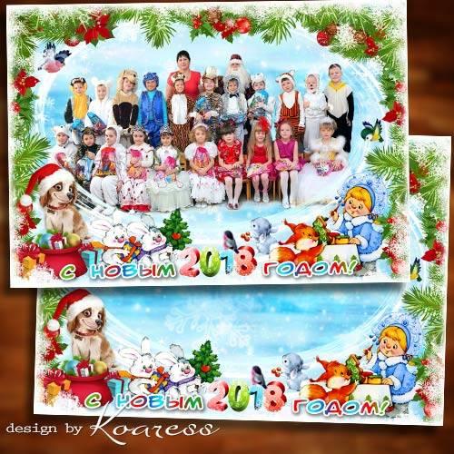 Новогодняя фоторамка для детского сада или начальной школы - В Новый Год, в ...