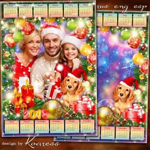 Праздничный календарь-рамка на 2018 год с Собакой - Новый Год на елках зажи ...