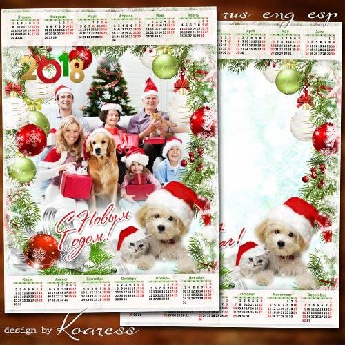 Праздничный календарь на 2018 год с Собакой - Пускай звенит веселый смех, п ...