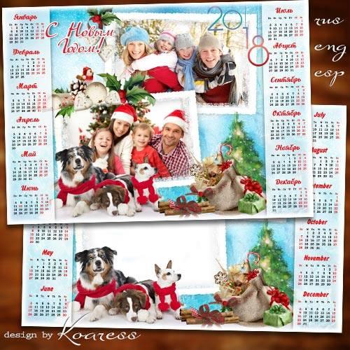 Календарь с рамкой для фотошопа на 2018 год с Собаками - Пусть счастлива бу ...