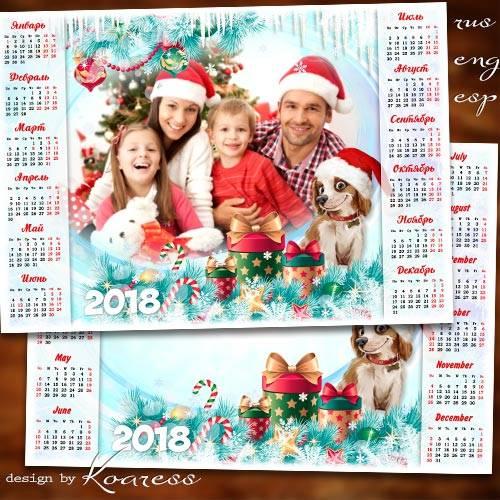 Календарь с фоторамкой на 2018 год с Собакой - Пускай с улыбкой Новый Год в ...