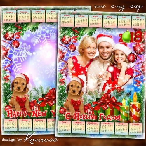 Праздничный календарь на 2018 год с Собакой - Украшали всей семьей мы елку  ...