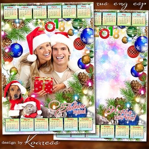 Календарь с фоторамкой на 2018 год с Собакой - Пусть Желтая Собака вам счас ...