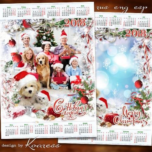 Календарь с фоторамкой на 2018 год с Собакой - Пусть этот зимний и волшебны ...