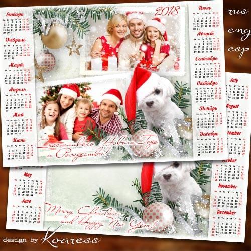 Календарь с фоторамкой на 2018 год с Собакой - Наш любимый зимний праздник  ...