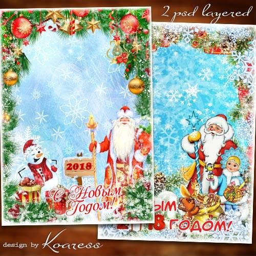 Две новогодние многослойные рамки-открытки - Открывает в зиму двери сказка