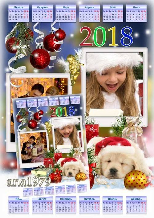 Календарь для фотошопа - В год Собаки