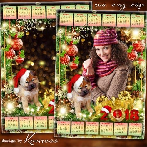 Романтический календарь с рамкой для фотошопа на 2018 год - Праздник золото ...