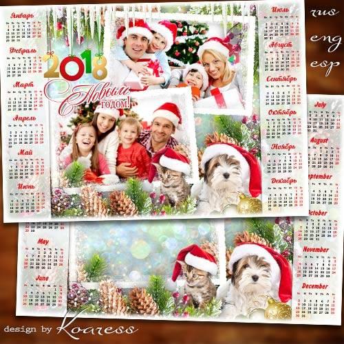 Календарь-рамка на 2018 год с Собакой - Все, и взрослые, и дети, с нетерпен ...
