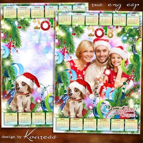 Календарь-рамка на 2018 год с Собакой - Желаем, чтоб Собака вам счастье при ...