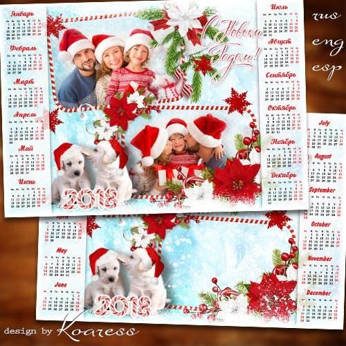 Календарь с рамкой для фотошопа на 2018 год с Собакой - Пусть этот год удач ...