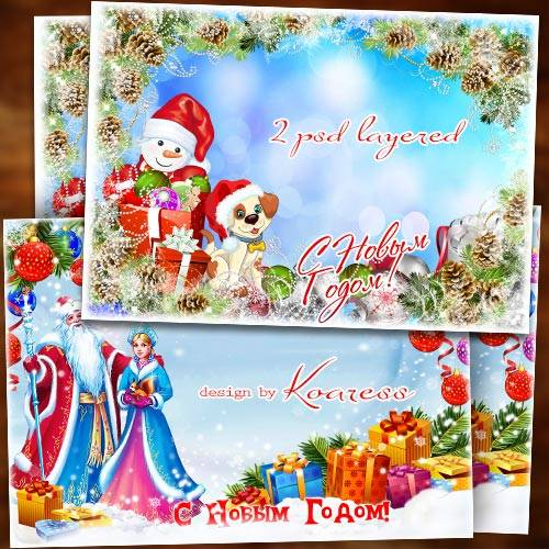 Две новогодние многослойные рамки-открытки - Новый Год мы любим очень