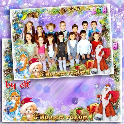 Новогодняя рамка для фото группы в детском саду - Дед Мороз под нашу елку п ...