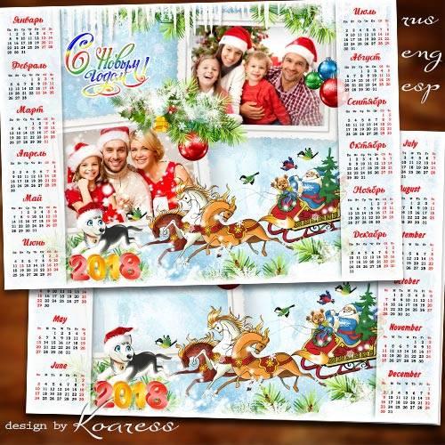 Праздничный календарь-рамка на 2018 год с Собакой - Добрый пес к нам вихрем ...