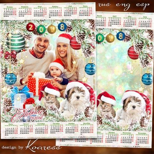 Календарь-фоторамка на 2018 год с Собакой - С этим праздником прекрасным мы ...