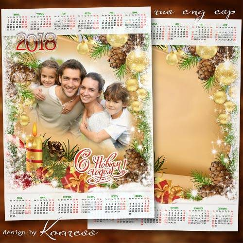 Праздничный календарь с рамкой для фото на 2018 год - Пускай вам этот Новый ...
