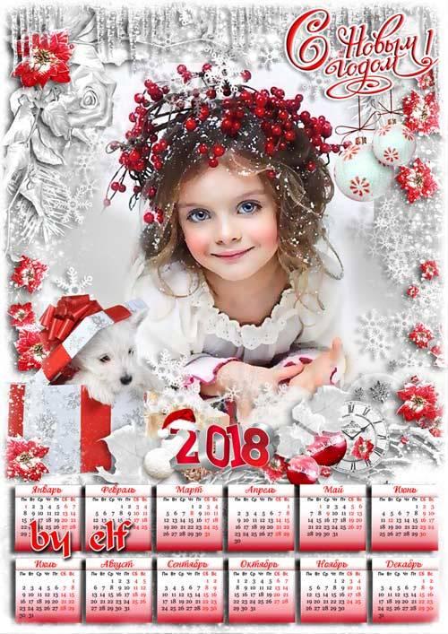 Праздничный календарь с фоторамкой на 2018 год - Пусть в семье все будет ла ...