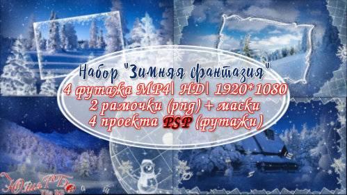 4 Футажа Зимняя Фантазия + 4 проекта PSP + 2 рамки PNG