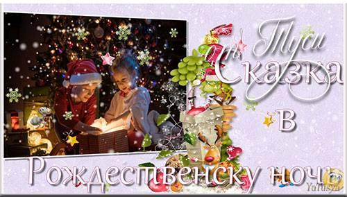 Сказка в Рождественскую ночь - Детский новогодний проект ProShow Producer