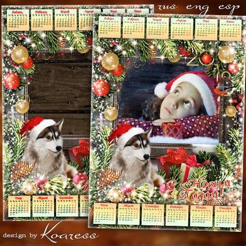 Календарь с рамкой для фото на 2018 год с Собакой - От новогодней ночи мы с ...