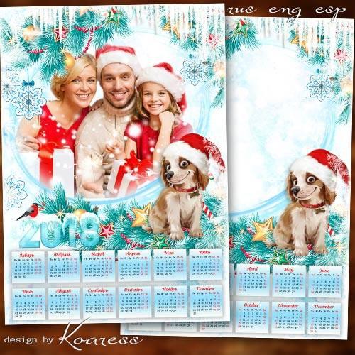 Календарь с фоторамкой на 2018 год с Собакой - Пусть удачным непременно буд ...