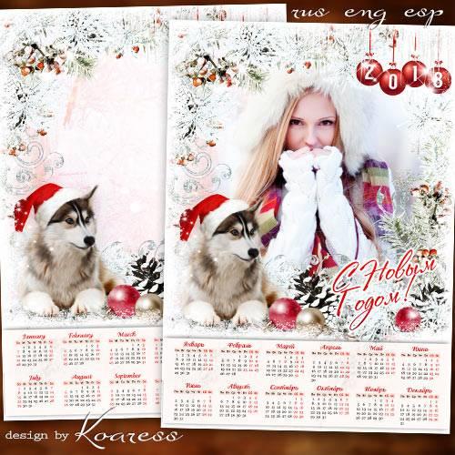 Календарь с рамкой для фото на 2018 год с Собакой - Пусть снежный этот праз ...