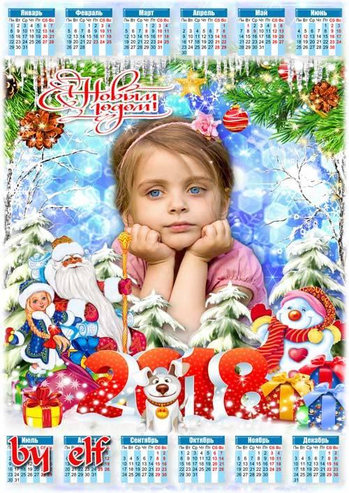 Календарь-фоторамка на 2018 год - Здравствуй, праздник новогодний