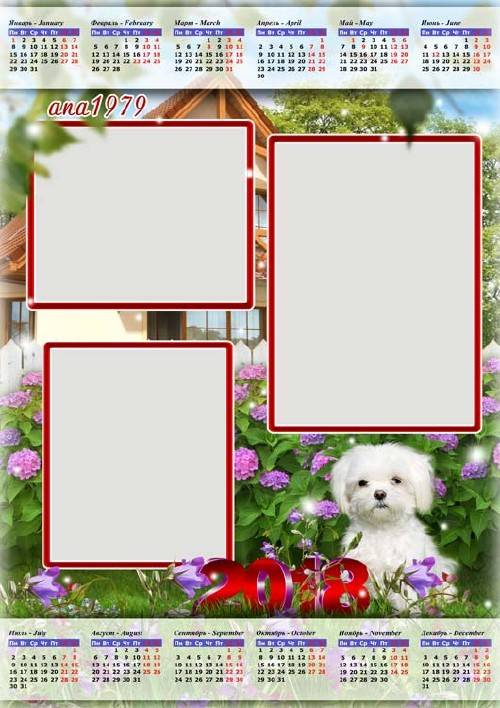 Календарь для фотошопа – В дверь стучится верный пес