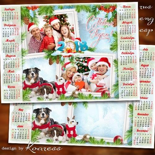 Календарь с рамкой для фото на 2018 год с Собаками - Новый год мы отмечаем  ...