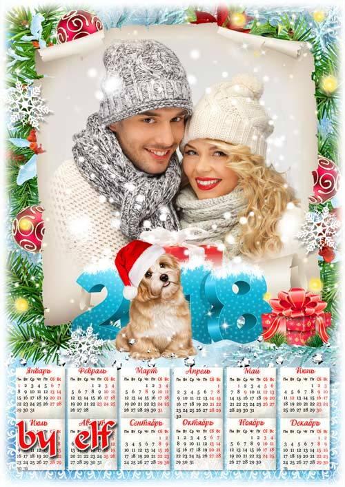 Новогодний календарь на 2018 год  с Собакой - Под Новый год, как в сказке,  ...