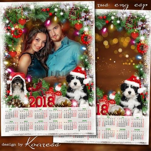 Календарь с фоторамкой на 2018 год с Собакой - Пусть Новый Год теплом согре ...