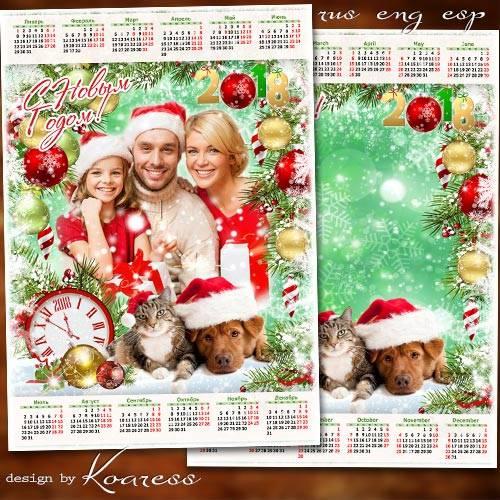 Календарь с рамкой для фото на 2018 год с Собакой - Пускай все сбудутся жел ...