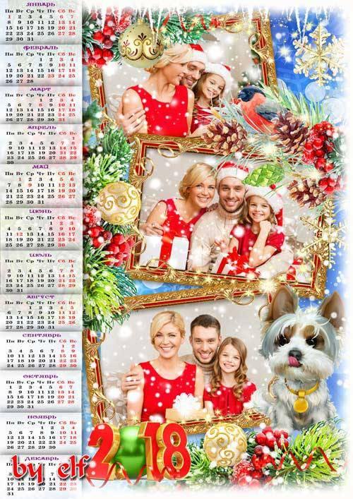 Календарь на 2018 год  для 3 фото - Пускай оправдаются все ожидания, а в жи ...