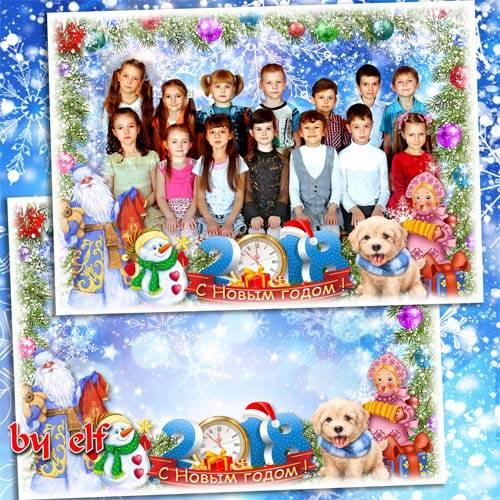 Рамка для фото группы в детском саду - Новый год несет подарки, исполняет в ...