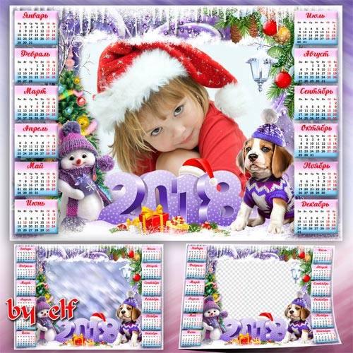 Детский новогодний календарь на 2018 год с Собакой - Горит огнями елочка, к ...
